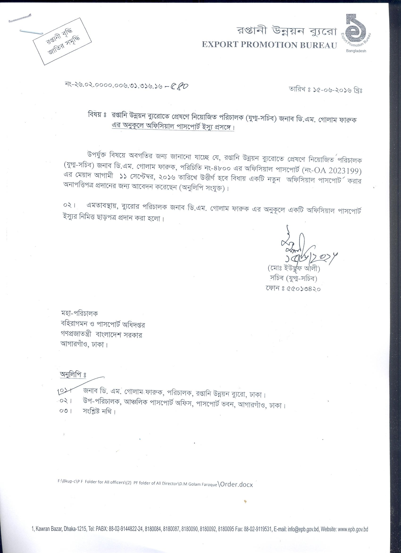 Passport Renewal Request Letter Export Promotion Bureau